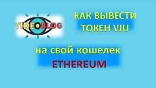 Как создать и продвигать свой токен ERC20 ICO на блокчейне Ethereum  и зачем.