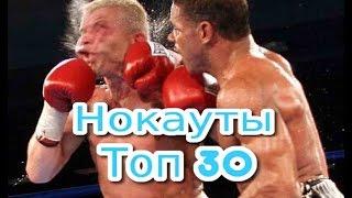 Бои без правил 2016 видео лучшие нокауты, топ 30 нокаутов FIGHT NIGHTS, MMA, UFC, EFN, M 1