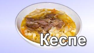 Кеспе. Казахский суп с домашней лапшой.  (Kespe. Kazakh soup)