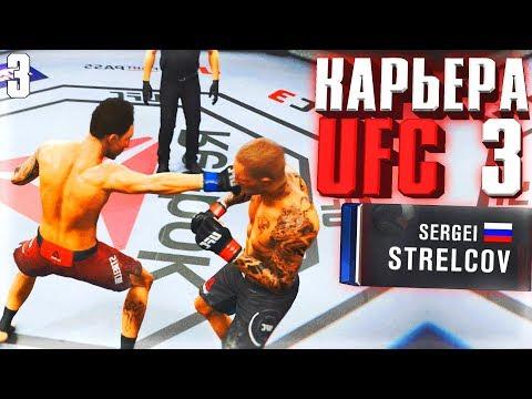 УСПЕХ или ПРОВАЛ ? ○ UFC 3 ○ КАРЬЕРА [Career Mode] #3