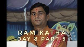 Ram katha | Day 8 Part 5 | Ramkrishna Shastri Ji