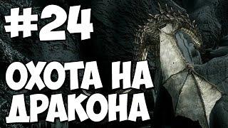 Охота на Дракона ★ Skyrim Special Edition Прохождение #24
