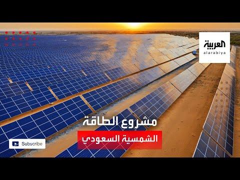 العرب اليوم - شاهد: تولد طاقة كهربائية كافية لخمسة وأربعين ألف وحدة سكنية