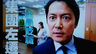 mqdefault - 福山雅治『集団左遷!!』の台湾のテレビCM