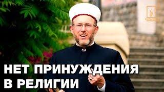 Нет принуждения в религии. Месяц Священного Корана