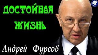 """"""" ДОСТОЙНАЯ ЖИЗНЬ ? """". Андрей ФУРСОВ"""
