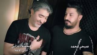 Mohamad Dirani & Sobhi Mohammad - Enti Al Aghla (2019) / محمد ديراني - صبحي محمد - انتي الاغلا تحميل MP3