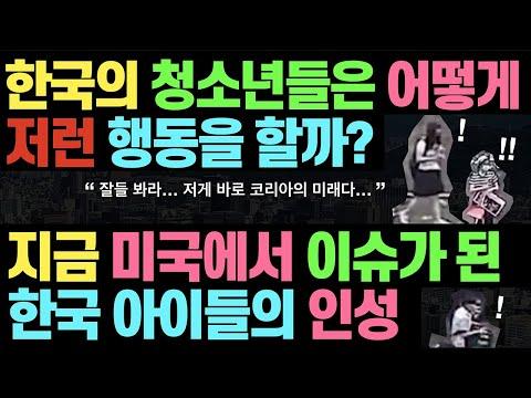 지금 해외에서 크게 이슈가 된 한국 청소년들의 인성 l 한국 아이들은 어떻게 저런 행동을 할 수 있나?