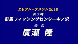 エリアトーナメント2018第7戦群馬フィッシングセンター中ノ沢   優勝者インタビュー   Kholo.pk
