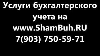бухгалтерская фирма. Услуги бухгалтера / 79037505971