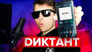 Musik-Video-Miniaturansicht zu Диктант (Dictation) Songtext von Кондрашов (Kondrashov)