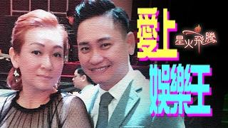 【生命故事】謝玉芬《愛上娛樂王》星火飛騰 423