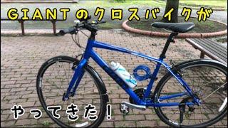 【納車】GIANTのクロスバイクを買ってみた!