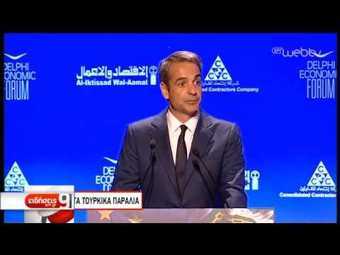 Αυστηρή απάντηση Μητσοτάκη στην Άγκυρα | 29/10/2019 | ΕΡΤ