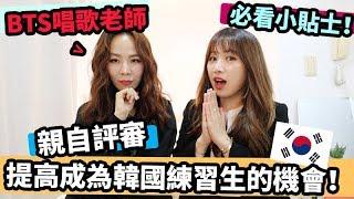 想在韓國出道當偶像看這裡!韓國專業歌唱老師(BTS導師) 點評!要這樣做才能當韓國練習生!    Mira 咪拉