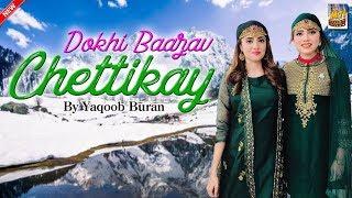 Dokhi Baazav Chettikay \\ Album Name: Dil Vadnewhit