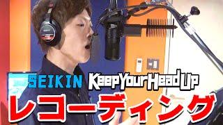 SEIKIN / Keep Your Head Up レコーディング風景!