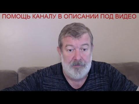 #ВЯЧЕСЛАВ #МАЛЬЦЕВ #ПЛОХИЕ #НОВОСТИ 20.11.2018 видео