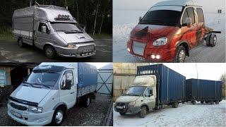 Тюнингованные автомобили ГАЗель, это ЖЕСТЬ / Tuned GAZelle
