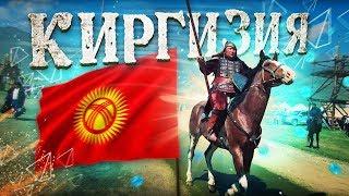 КИРГИЗИЯ: ИГРЫ КОЧЕВНИКОВ! Как кыргызы порвали США и весь мир