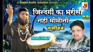 Best Qawwali - Zindagi Ka Bharosa Nahi - Abdul Habib Ajmeri - Sufi Songs 2018 - UrduHits