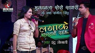 मुकाबला शेरो शायरी के साथ संगीता सिंह लगाके मछरदानी रजऊ #shera shayari #Mukesh music center 2020 - Download this Video in MP3, M4A, WEBM, MP4, 3GP
