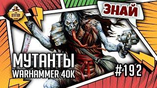 Мутанты Warhammer 40000 | Знай | Warhammer 40000