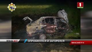 Под Минском после аварии загорелся автомобиль. Зона Х