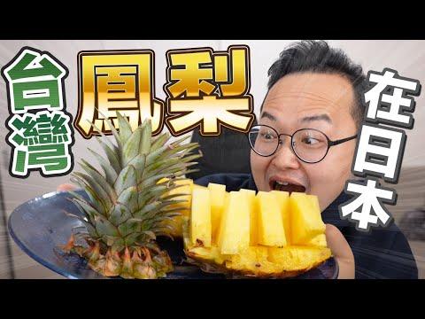 在日本的阿倫購買了台銷日的鳳梨心得分享
