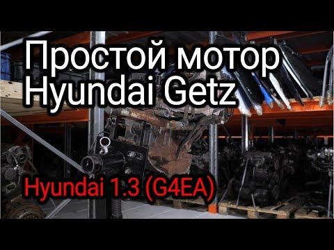 Фото к видео: Чем проще, тем лучше: хороший двигатель Hyundai Getz 1.3 (G4EA)