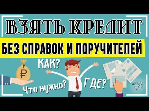 Взять кредит без поручителей и справок о доходах: где и как взять кредит без подтверждения дохода 📋