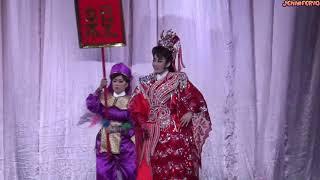 【台湾秀琴歌劇團】 《孟麗君脫靴》『戏段4/17之刘奎璧去孟俯』