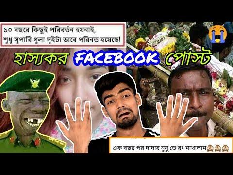 Legends Of Facebook | Funny FB Post, Status || ft Sanayee