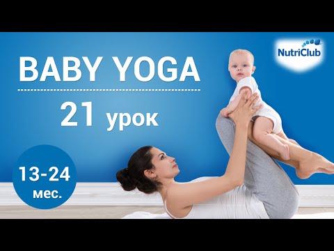 Йога для детей, урок 21. Физическое развитие ребенка 1-2 лет