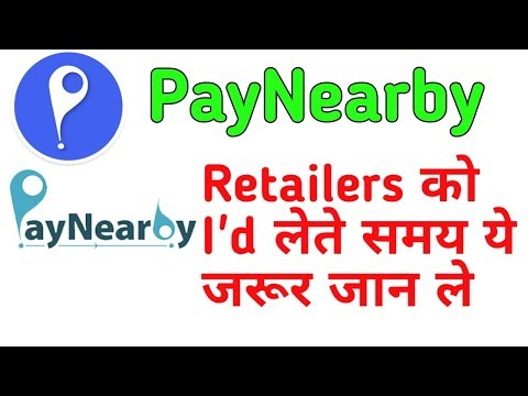 paynearby retailer trade balance/current balance transfer