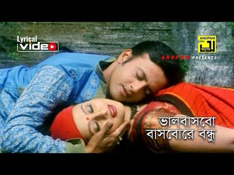 Bhalobasbo Basbo Re | ভালোবাসবো বাসবো রে বন্ধু | Riaz & Purnima | Hridoyer Kotha | Lyrical Video