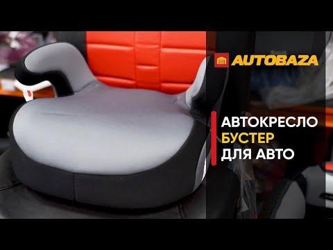 Бустеры. Детское автокресло для авто. Безопасность ребенка в авто.