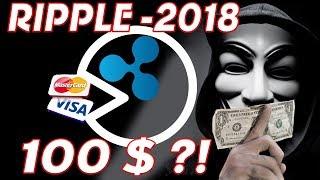 Стоимость RIPPLE в 2018  достигнет  цены в 100 $ ?! Ripple 2018 прогноз