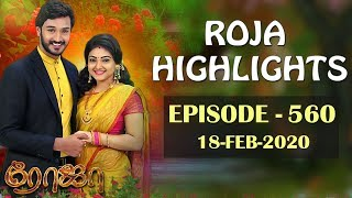 ROJA Serial Highlights | Episode 560 | 18th Feb 2020