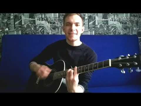 Тима белорусских - Витаминка (Кавер на гитаре)