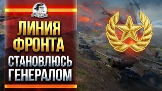 ЛИНИЯ ФРОНТА - СТАНОВЛЮСЬ ГЕНЕРАЛОМ В World of Tanks!