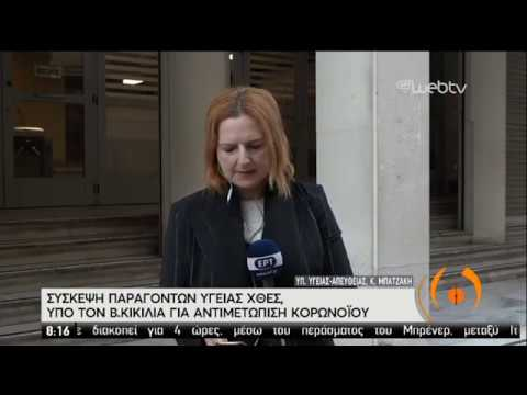 Κορονοϊός: Τι αποφασίστηκε στην έκτακτη σύσκεψη στο Υπουργείο Υγείας | 24/02/2020 | ΕΡΤ