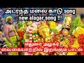 alagar song (new)  - nattupura padal - new alagar song 2018