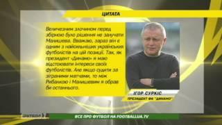 Игорь Суркис: Малышев сегодня - футболист номер один в опорной зоне