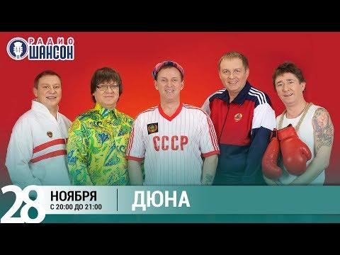 """Группа """"Дюна"""" в «Живой струне» на Радио Шансон"""