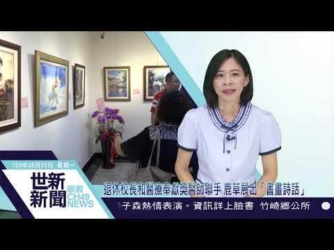 書畫詩話~陳進順校長、葉寶專醫師聯展