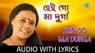Hein Go Ma Durga With Lyrics   Lopamudra Mitra - YouTube