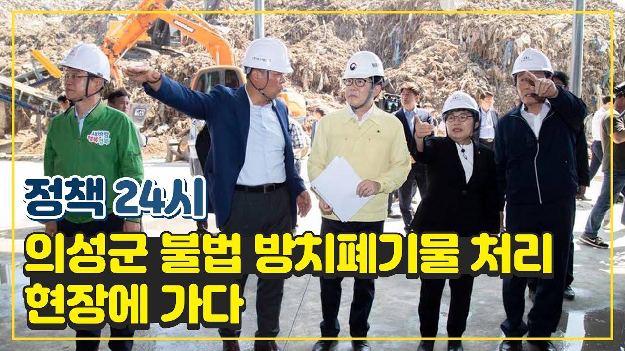 정책현장 24시 의성군 방치폐기물 현장 점검