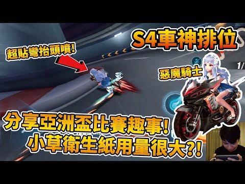 小草 騎著摩托車勇闖天下 分享比賽有趣的事情