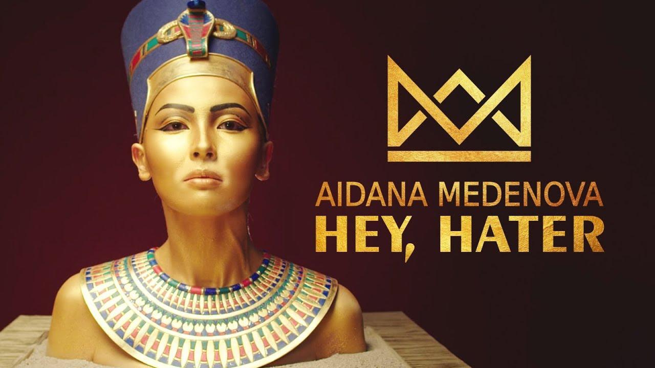 Айдана Меденова — Hey, hater